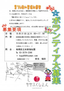 kagahukusiensai20151031