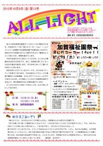 kagahukusien-alllight12-1