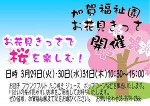 kagahukusiensai20160104-1