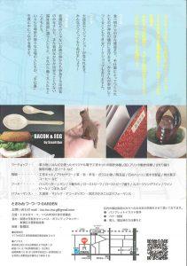 kagahukusiensai20160104-2