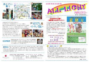 kagahukusiensaiALLLIGHT15-1