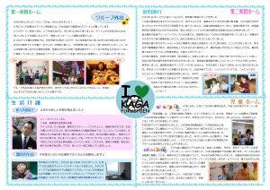 kagahukusiensaiALLLIGHT15-2