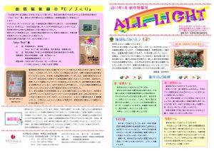 alllight17-b